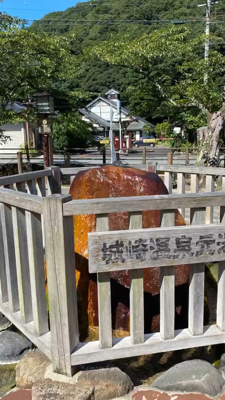 城崎温泉 泉翠(せんすい)