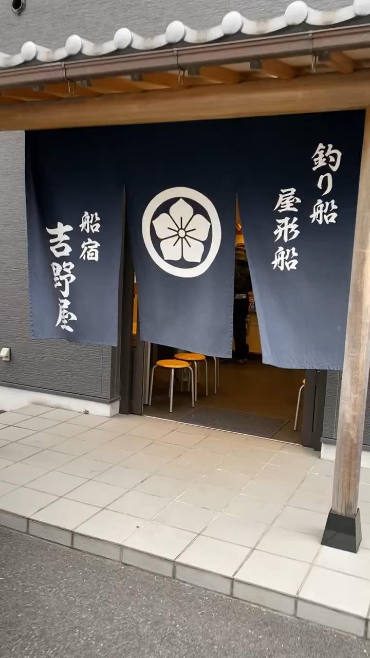 深川吉野屋・乗船場(遊漁船受付)