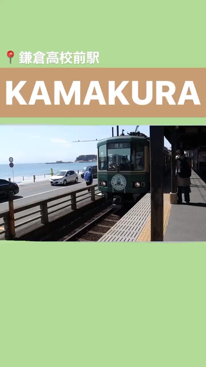 Kamakurakōkō-Mae Station