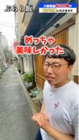 生姜旨汁薄皮餃子 おり乃鶴