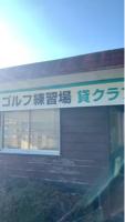 箱根園ゴルフ練習場
