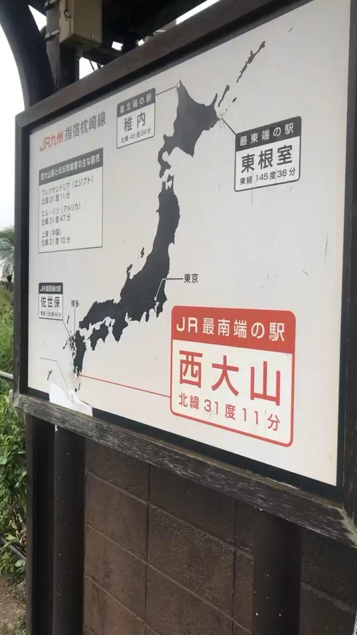 NISHI-ŌYAMA Station